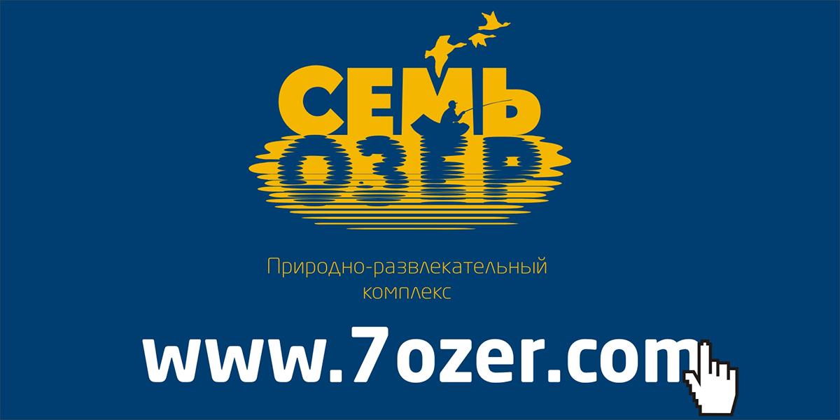 7_ozer