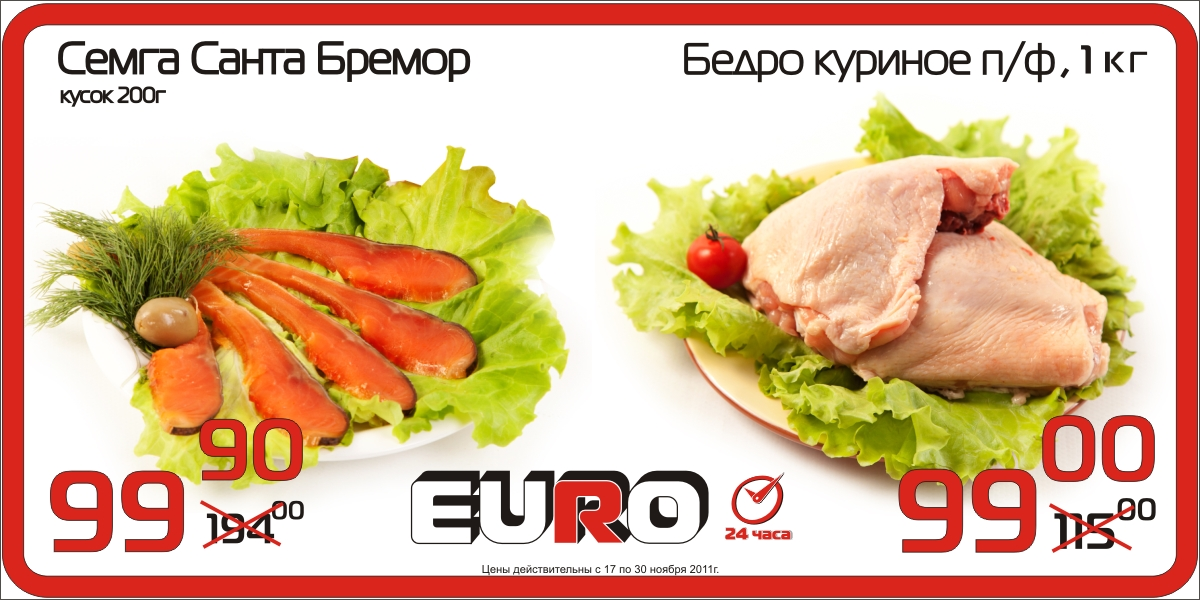 euro_r_kur