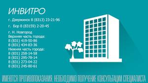 Акция желудок_Н.Новгород, дзержинс