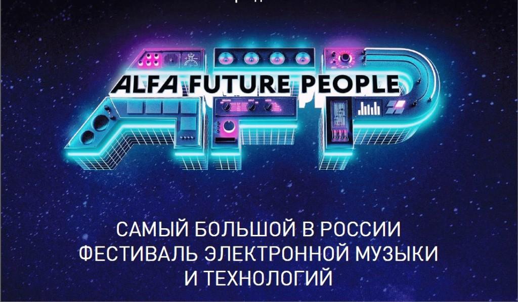 alfa_future_people