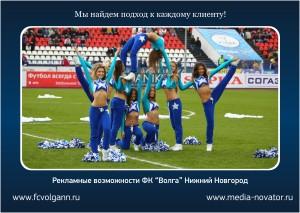 fk_volga_-_reklamnye_vozmozhnosti_novaya_prezentaciya16