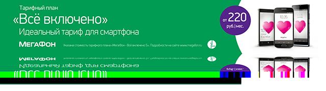 megafon_vse_vklucheno