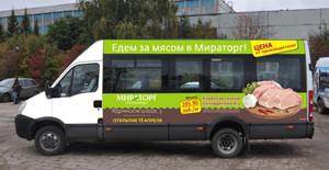 miratorg_iveko1