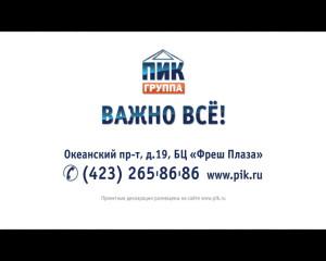 pik_vladivostok_200
