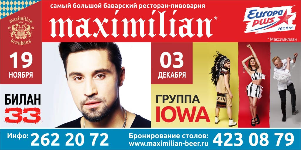 maximilian_6x3m_nov15_bilan_iowa
