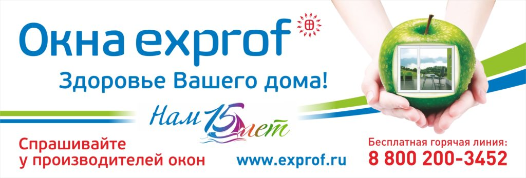 exprof_2016_12100x4100mm_prlenina