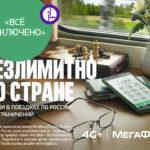 16-INS-MGF-001-25_BKDBRMG_4G_3760x2760-01 - копия