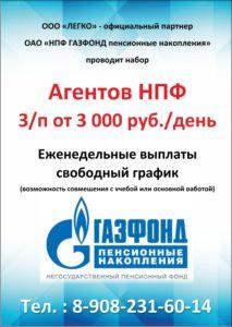 лифты Газфонд